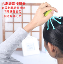 2018 Limited Rushed Acupuntura Head Massager Six Claw Relieve Headaches Scalp Massage Refreshing Scratching His