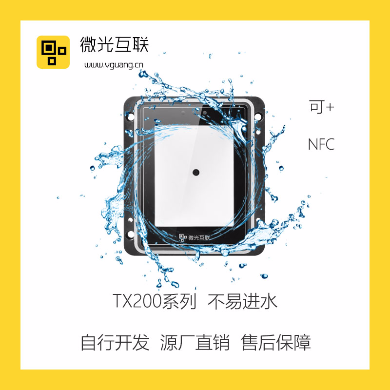 TX200 One Dimensional Two-dimensional Code Scanner Scanner Gun Embedded Module Can Be Developed Two Times. 2017 one dimensional two dimensional code wireless scanner with storage function mobile phones tablet computer screen scan