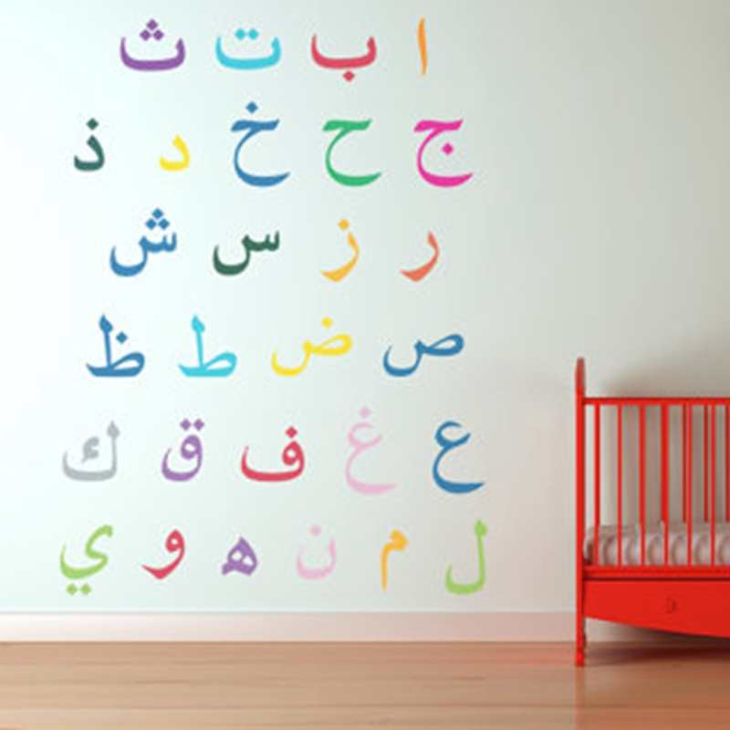 Gratis pengiriman Arab Alphabet Removable vinyl Wall / Kaca Art Decal Sticker, alfabet Arab untuk Anak-anak, is2010