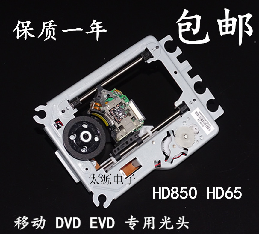 The New DVD HD65 SF-HD65=HD850 Head EVD Laser Head with DV34 Frame with Metal Frame laser head dvd v7 dvd 804c