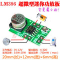 Free Shipping!!!  LM386 ultra-miniature mini amplifier / adjustable volume / low-power module sensor /Electronic Component