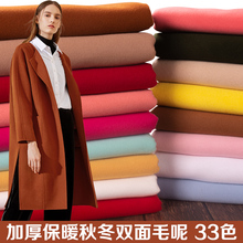 African Fabric Thickening Double-sided Grinding Wool Cashmere Cloth Child Pure Color Imitation Clothing Diy Coat Lining Fabric