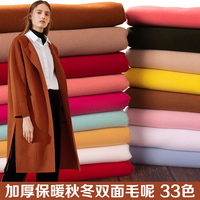 African Fabric Thickening Double sided Grinding Wool Cashmere Cloth Child Pure Color Imitation Clothing Diy Coat Lining Fabric