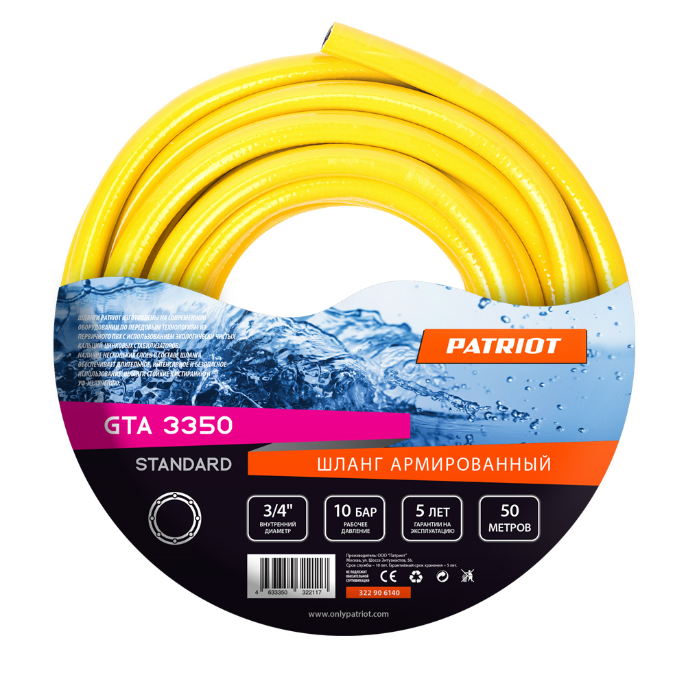 Garden hose PATRIOT GTA 3350 Standard patriot garden