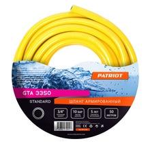 Шланг поливочный PATRIOT GTA 3350 Standard (Трехслойный ПВХ, диаметр 3/4 дюйма, длина 50 м, давление 10 бар)