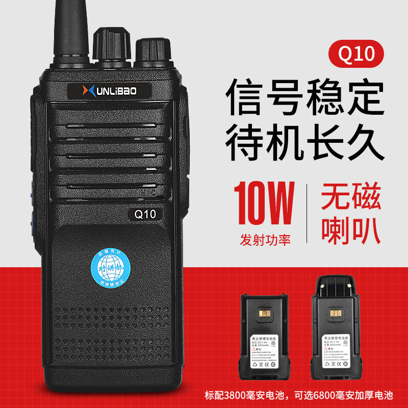 Image 5 - 2PCS  Q10 Walkie Talkie High Power Two Way Radio UHF Portable Ham FMR Xunlibao CB Radio 10W Programmable Interphone-in Walkie Talkie from Cellphones & Telecommunications