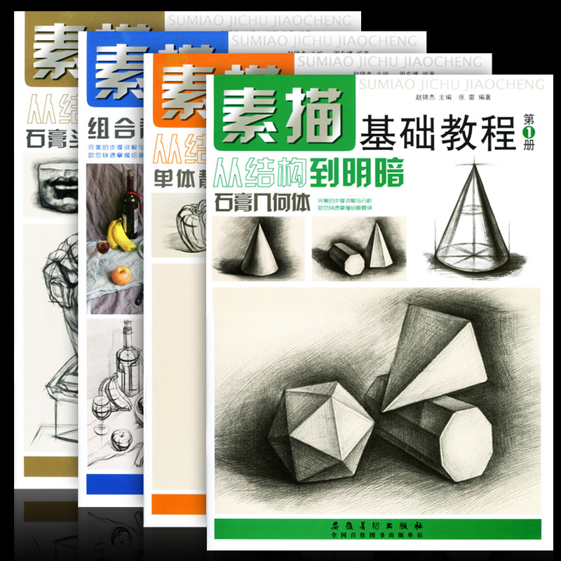 4pcs/set Sketch Basic Tutorial Book,learn To Structure/Still Life Plaster/Geometry Painting Technique Textbook