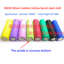 18650 lithium battery hollow steel shell occupation barrel mobile power