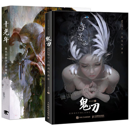 2pcs Ghost Dao WLOP Personal Illustrator Collection Drawing Book + Traditional Beauty Warrior Monster Fantasy CG Painting Book