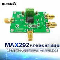MAX292 Eight Order Low Pass Filter Bessel Filter Depth Filter Clock Adjustment Filter Frequency