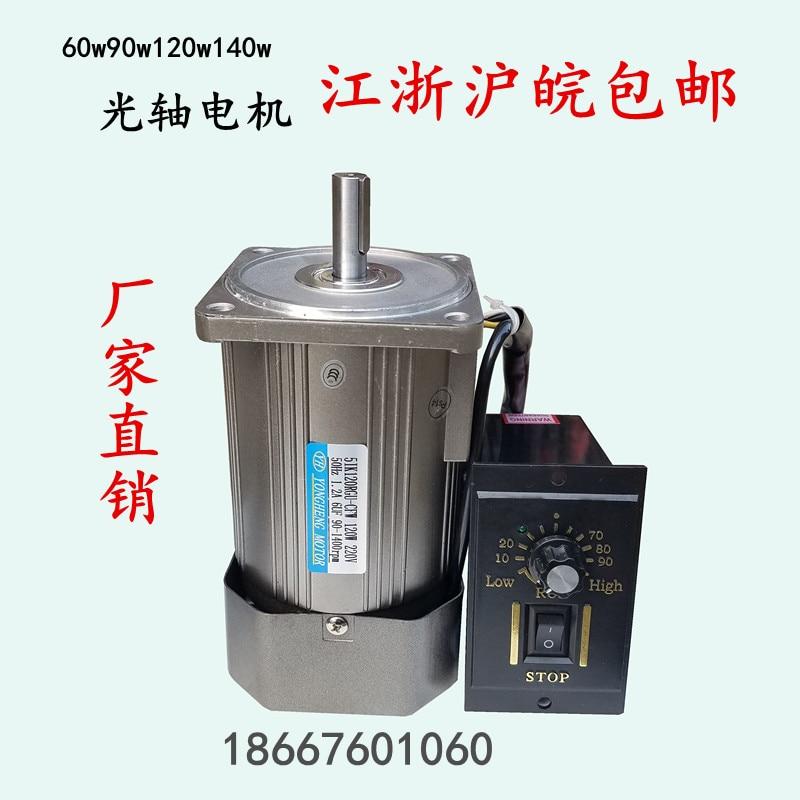 Speed motor 120W optical axis slowdown motor fixed speed AC asynchronous single-phase 220v 380v 1400rpm