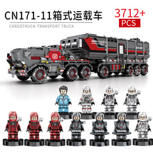 Sembo CargoTruck Series Wandering Earth Transport Truck Model Building Blocks Compatible Legoing Technic Educational Toys цена