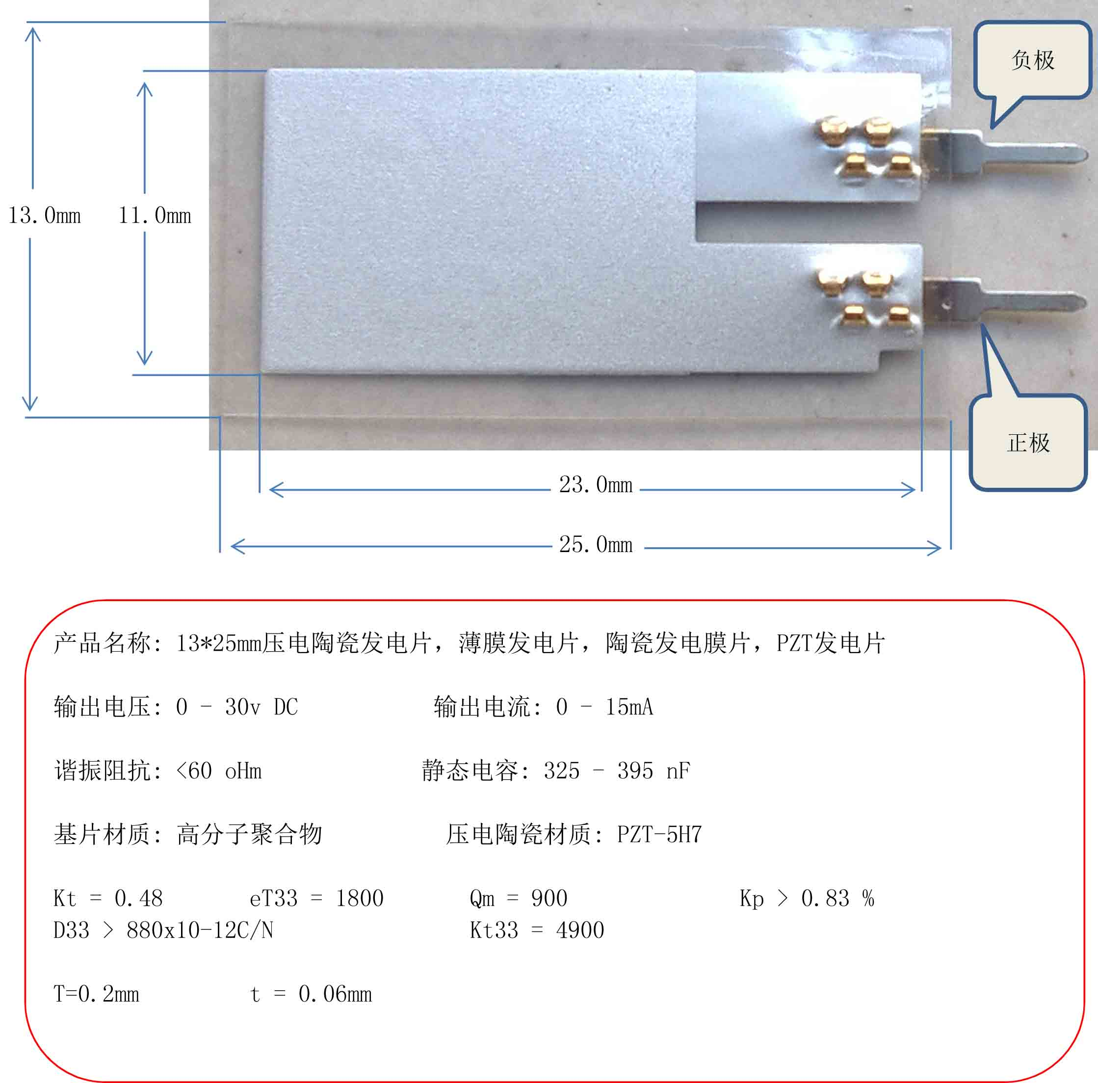 13*25mm piezoelectric ceramic power generation, thin film power generation 25 13