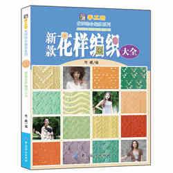 طبعة متماسكة نمط كتاب الحياكة غرزة نمط الصينية للكبار والصغار