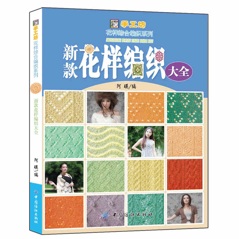 Chinese Edition Knit Pattern Book Knitting Stitch Pattern For Adult And Kids