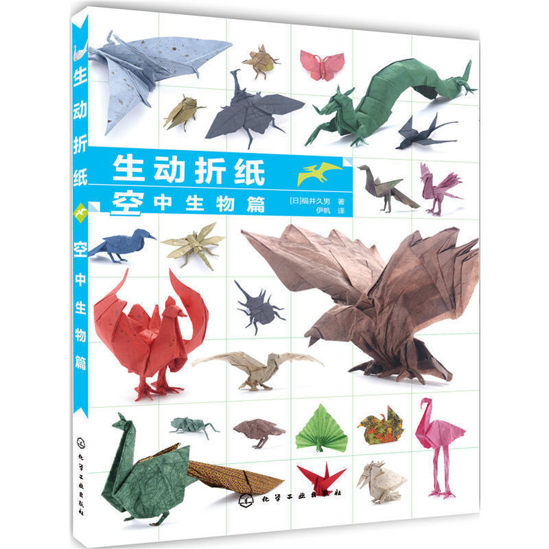 3 livres/coffret animaux terrestres et créatures aériennes série manuel livre Origami livre Guide Origami - 4
