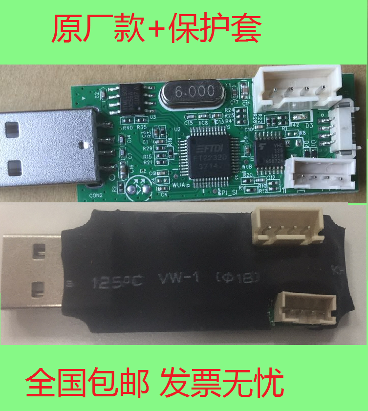 MStar debug tool debugging USB upgrade tool Lehua Dingke HD LCD driver board burnerMStar debug tool debugging USB upgrade tool Lehua Dingke HD LCD driver board burner