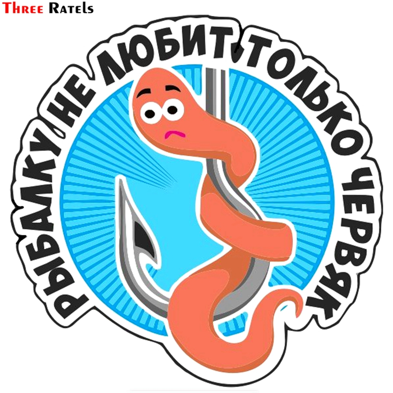 Three Ratels TZ-1274# 15*15cm 1-4 Pieces Colorful Car Sticker Only The Worm Does Not Like Fishing Auto Car Stickers
