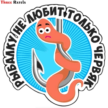 Three Ratels TZ-1274# 15*15cm 1-4 pieces colorful car sticker only the worm does not like fishing auto car stickers three ratels tz 1097 15 16cm 1 4 pieces car sticker you excuse me if something car stickers