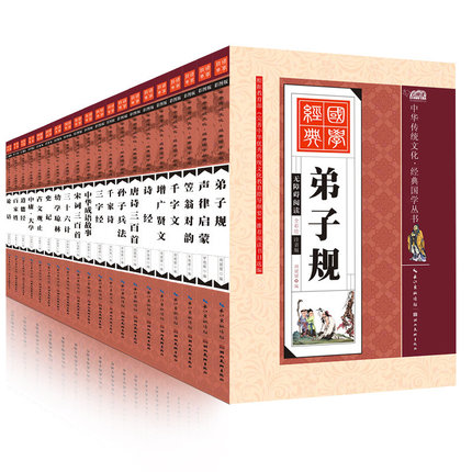 20PCS Children Kids Reading Book : The Analects / Three Character Classic / Sun Zi Bing Fa The Art Of War / Tao Te Ching