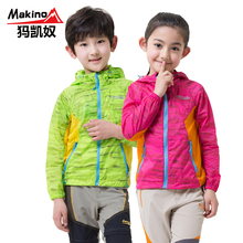 Makino child clothing outdoor sun protection clothing outdoor trench