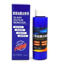 Professional 100ml Glass Oil Film Remover Agent Gum Bird Droppings Cleaning Agent Automotive Supplies(China)