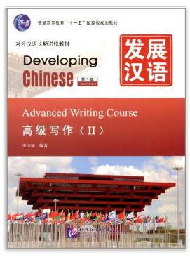 chinese writing in english