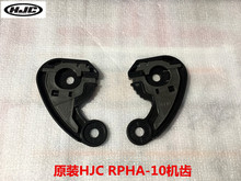 HJC suitable for RPHA-10 RPHA-11 IS-17 FG-ST  FG-17 Lens Base Machine Tooth Accessories
