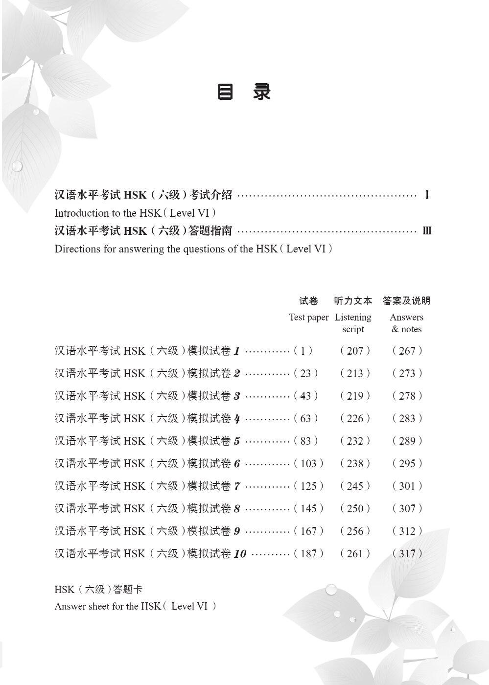 Nível 6 com CD) para os estrangeiros a aprender Chinês Livros