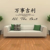 All The Best Chinese Proverb Wall Decals Chinese Symbols Vinyl Wall Stickers Home Decor Living Room