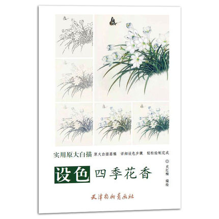 Traditional Chinese Bai Miao Gong Bi Line Drawing Art Painting Book About Fragrant Flowers Blossoming All Year Round