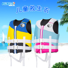 Child life jackets Boys and girls professional swimming snorkeling fishing vest vest EPE buoyant cotton portable equipment