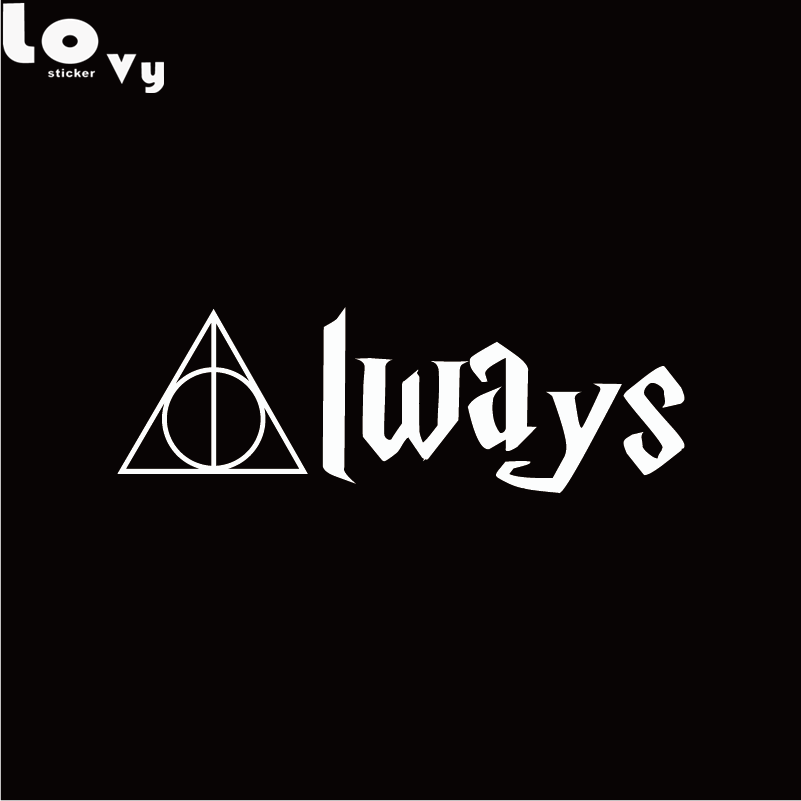 classic movie harry potter wall sticker always vinyl wall decal home