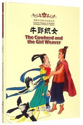 Коверд и девушка ткач продолжают обучение на протяжении всей жизни до тех пор