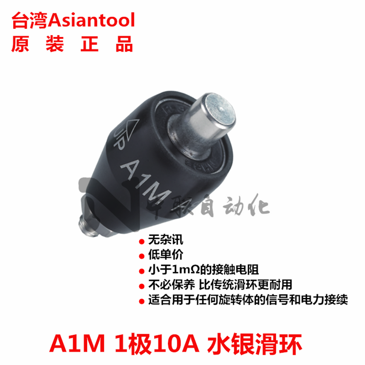 A1M Mercury Conductive Slip Ring 10A Electric Rotating Joint MERCOTAC M110 mercury slip ring 1 pole 50a