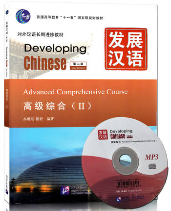 Developing Chinese: Advanced Comphrehensive Course 2 (2nd Ed.) (w/MP3) written by Gao Zeng Xia , ou Shu armani jeans armani jeans ar411ewfop37