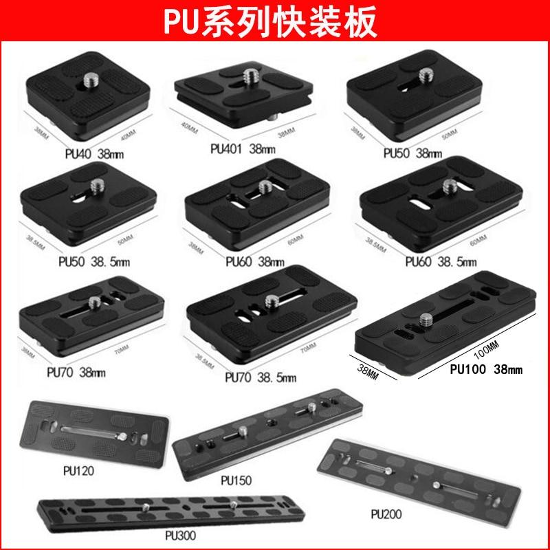 10pcs PU-25 PU-100 PU-120 PU-150 PU-200 PU-300 Universal Quick Release Plate For Arca Swiss Benro B0 B1 B2 J0 J1 Ballhead