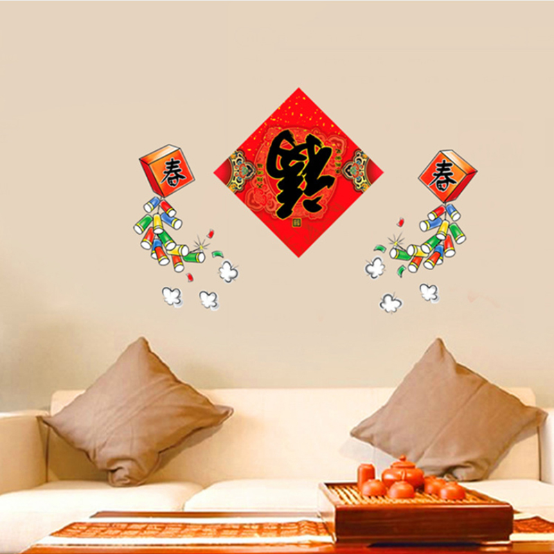 Traditional Chinese Spring Festival Fu Wall Sticker Home ...