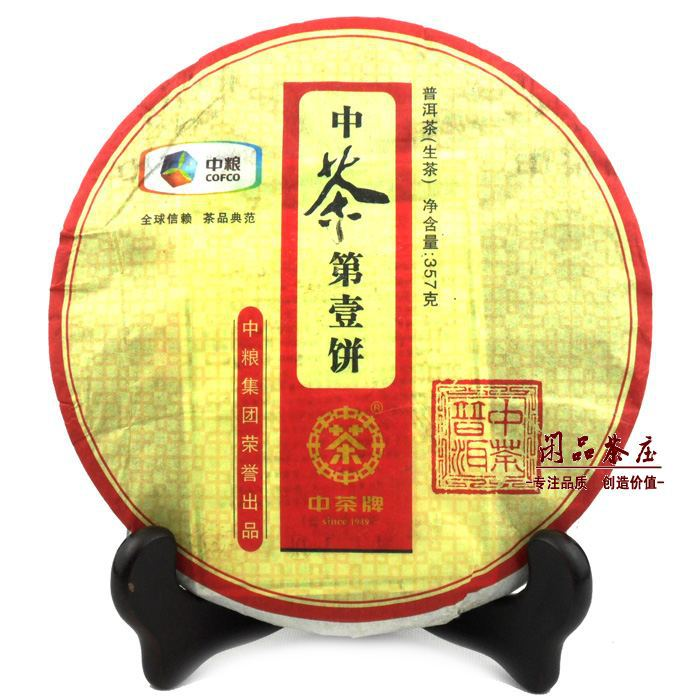 Puer tea cake the Chinese yunnan puerh 357g font b health b font font b care