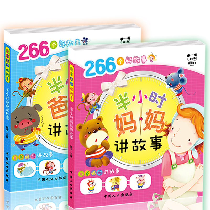 Chinese Mandarin Story Book For Kids Children Simplified Chinese Pinyin Pin Yin Book Dad And Mom Tell Me Stories -Set of 2 books 4 books set chinese characters book and puzzle book for kids with pictures chinese children s book for children