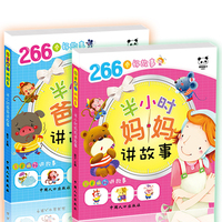 Chinese Mandarin Story Book For Kids Children Simplified Chinese Pinyin Pin Yin Book Dad And Mom Tell Me Stories Set of 2 books