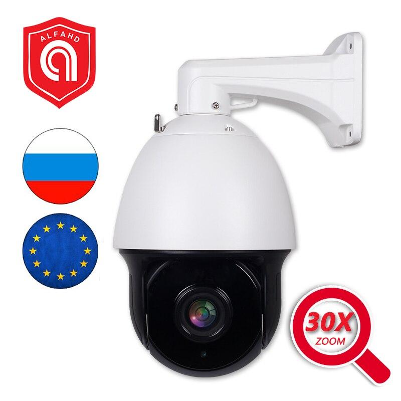 5MP PTZ высокоскоростная купольная ip камера 30X оптический зум домашняя камера безопасности 1080 P наружная IP66 камера видеонаблюдения