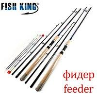 السمك الملك تغذية عالية الكربون فائقة القوة 3 أقسام 3.6 متر 3.9 متر lm ح إغراء الوزن 40-120 جرام الطاعم قصبة الصيد المغذية