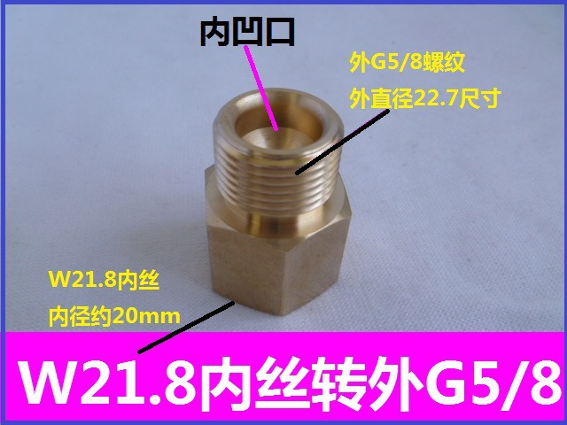 Vidric 5/8 Turn W21.8 Connector 5/8 Turn 1/2 Outer Wire G5/8 Turn Inner Wire 14*1.5 Gas Adapter