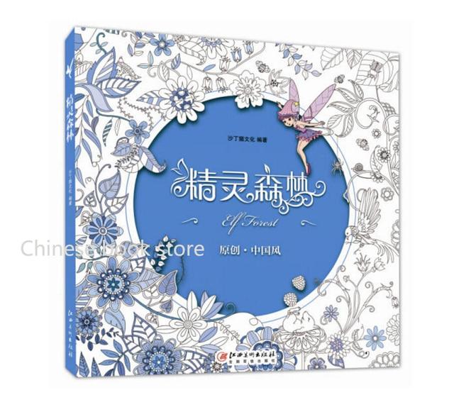 15 56 9 De Réduction Elven Forest Livre à Colorier Adulte Jardin Secret Livre à Colorier Style Soulager Le Stress Tuer Le Temps Peinture