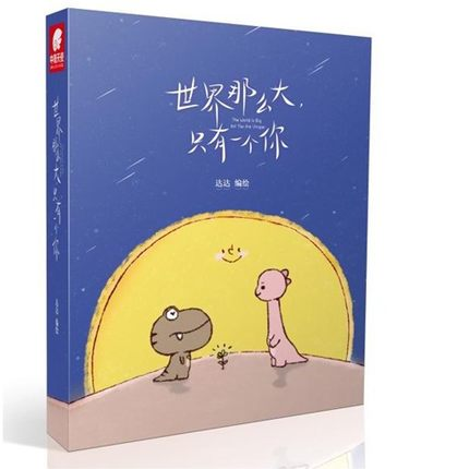 The World Is Big,But You Are Unique / Chinese Popular Novel Fiction Book