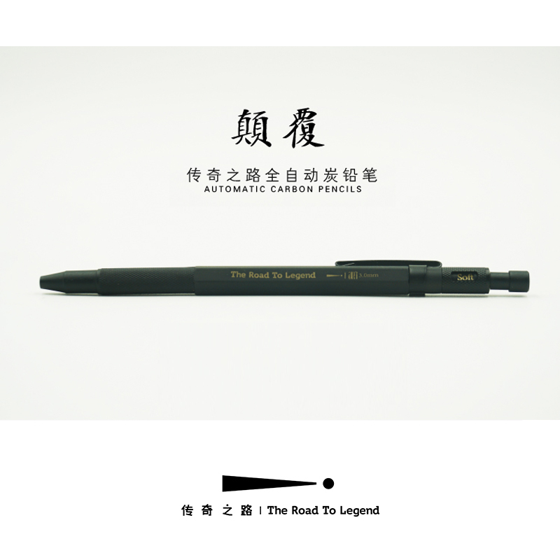 The Road to Legend Mechanical Pencil Art Series 3.0MM Sketch Charcoal Mechanical Pencil Sketch Charcoal Pen 1PCS the pencil