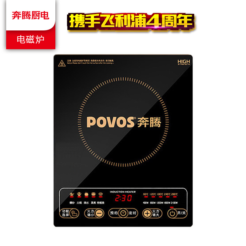 Multi-function Touch-screen Reserved Induction Cooker