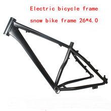 цена на free shipping 2019 26*18 inch snow bike E-bike frame Aluminium alloy fat bike frame 26er  E-bike frameset carbon fat bike frame