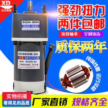 90W DC gear motor low speed high torque 24V slow